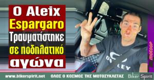 Ο Aleix Espargarò τραυματίστηκε σε ποδηλατικό αγώνα