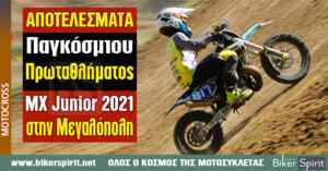 ΑΠΟΤΕΛΕΣΜΑΤΑ Παγκόσμιου Πρωταθλήματος MX Junior 2021 στη Μεγαλόπολη