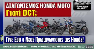 ΔΙΑΓΩΝΙΣΜΟΣ HONDA: Γιατί DCT;  Γίνε Εσύ ο Νέος Πρωταγωνιστής της Honda!