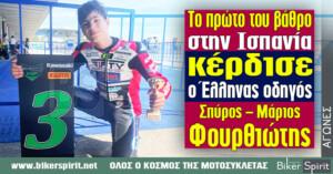 Το πρώτο βάθρο επί Ισπανικού εδάφους έγινε πραγματικότητα για τον Έλληνα οδηγό Σπύρο – Μάριο Φουρθιώτη