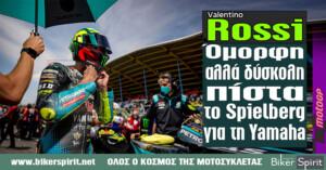 "Valentino Rossi: ""Όμορφη αλλά δύσκολη πίστα το Spielberg για τη Yamaha"""