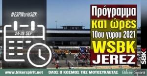 Πρόγραμμα και ώρες του 10ου γύρου των αγώνων WSBK στη Jerez στην Ισπανία – Ώρες των δοκιμαστικών και των Αγώνων από 24 έως 26 Σεπτεμβρίου 2021