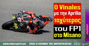 Ο Maverick Vinales με την Aprilia ταχύτερος του FP1 στο Misano – Αποτελέσματα – Χρόνοι