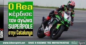 Ο Jonathan Rea κέρδισε τον αγώνα Superpole στην Catalunya – Kawasaki, Yamaha και Honda στο TOP 3 – Αποτελέσματα