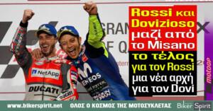 Rossi και Dovizioso μαζί από το Misano: το τέλος για τον Rossi και μια νέα αρχή για τον Dovizioso