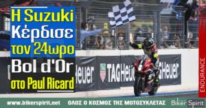 Η Suzuki κέρδισε τον 24ωρο αγώνα Bol d'Or στην πίστα του Paul Ricard – Αποτελέσματα – Βαθμολογία