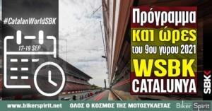 Πρόγραμμα και ώρες του 9ου γύρου των αγώνων WSBK στη Catalunya στη Βαρκελώνη – 17 έως 19 Σεπτεμβρίου 2021