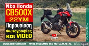 Νέο Honda CB500X MY22 – Παρουσίαση – VIDEO – Φωτογραφίες – Πότε έρχεται στην Ελλάδα – Δείτε την τιμή του!