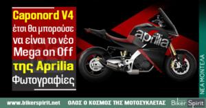 "Aprilia Caponord V4, έτσι θα μπορούσε να είναι το νέο ""Mega on Off"" της Aprilia – Φωτογραφίες"