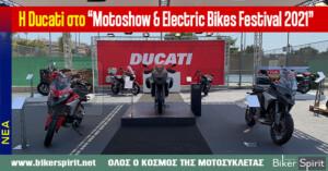 "H Ducati στο ""Motoshow & Electric Bikes Festival 2021"""