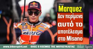 """Marc Marquez: """"Δεν περίμενα αυτό το αποτέλεσμα στο Misano"""""""