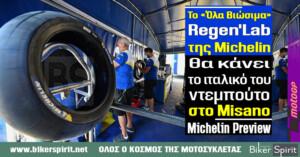 Το « Όλα Βιώσιμα » Regen'Lab της Michelin θα κάνει το ιταλικό του ντεμπούτο στο Misano – Michelin Preview