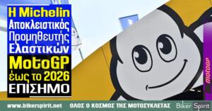 Η Michelin αποκλειστικός προμηθευτής ελαστικών MotoGP έως το 2026 – ΕΠΙΣΗΜΟ