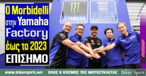 Ο Franco Morbidelli στην επίσημη εργοστασιακή Yamaha Factory έως το 2023 – ΕΠΙΣΗΜΟ