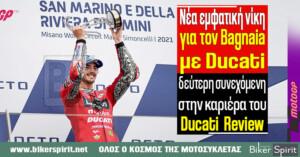 Νέα εμφατική νίκη για τον Pecco Bagnaia με Ducati, δεύτερη συνεχόμενη στην καριέρα του – Ducati  Review