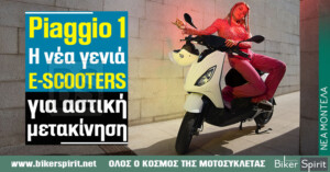Piaggio 1 – Η νέα γενιά E-SCOOTERS για αστική μετακίνηση – Τιμές – Φωτογραφίες