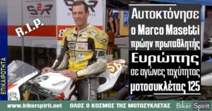 R.I.P. Αυτοκτόνησε ο Marco Masetti, πρώην πρωταθλητής Ευρώπης σε αγώνες ταχύτητας μοτοσυκλέτας 125