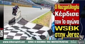 Ο Toprak Razgatlioglu κέρδισε τον 1ο αγώνα WSBK στην Jerez – Yamaha, Kawasaki και Ducati στο TOP 3 – Αποτελέσματα