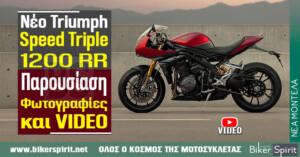 Νέα Triumph Speed Triple 1200 RR – Παρουσίαση VIDEO – ΦΩΤΟΓΡΑΦΙΕΣ