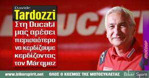 "Davide Tardozzi: ""Στη Ducati μας αρέσει περισσότερο να κερδίζουμε, κερδίζοντας τον Márquez"""