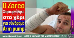 Ο Johann Zarco χειρουργήθηκε στο χέρι για σύνδρομο Arm pump
