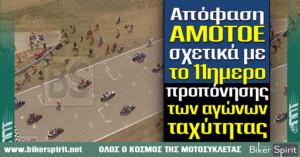 Απόφαση της ΑΜΟΤΟΕ σχετικά με το 11ημερο προπόνησης των αγώνων ταχύτητας