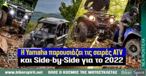 Η Yamaha Motor παρουσιάζει τις σειρές ATV και Side-by-Side για το 2022 – Φωτογραφίες