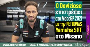 Ο Andrea Dovizioso επιστρέφει στο MotoGP 2021 με την PETRONAS Yamaha SRT στο Misano