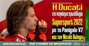 Η Ducati στο παγκόσμιο πρωτάθλημα Supersport 2022 με το Panigale V2 και τον Nicolò Bulega