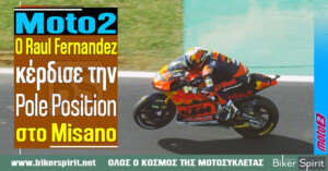 Moto2: Ο Raul Fernandez κέρδισε την pole position στο Misano – Αποτελέσματα – Χρόνοι