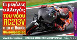 Οι «μεγάλες αλλαγές» του νέου RC213V από τη Honda – Φωτογραφίες