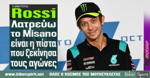 "Valentino Rossi: ""Λατρεύω το Misano, είναι η πίστα που ξεκίνησα τους αγώνες"""