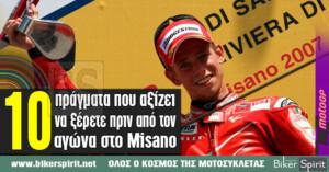 10 ενδιαφέροντα στατιστικά που αξίζει να ξέρετε πριν τον αγώνα MotoGP στο Misano