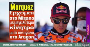"""Marc Marquez: """"Έρχομαι στο Misano με μεγαλύτερο κίνητρο μετά τον αγώνα στο Aragon"""""""