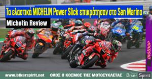 Τα ελαστικά MICHELIN Power Slick επικράτησαν στο San Marino – Michelin Review