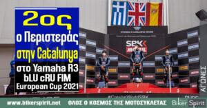 2ος ο Περιστεράς στην Catalunya στο Yamaha R3 bLU cRU FIM European Cup 2021 – Αποτελέσματα – Βαθμολογία