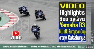 VIDEO Highlights του 6ου αγώνα Yamaha R3 bLU cRU European Cup στην Catalunya