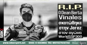 R.I.P. Ο Dean Berta Viñales σκοτώθηκε στην Jerez στον αγώνα WorldSSP300