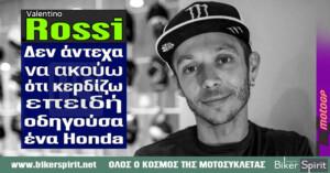 """Valentino Rossi: """"Δεν άντεχα να ακούω ότι κερδίζω επειδή οδηγούσα ένα Honda"""""""