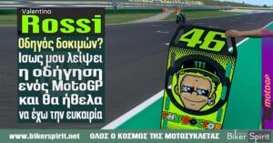 "Valentino Rossi: ""Οδηγός δοκιμών? Ίσως μου λείψει η οδήγηση ενός MotoGP και θα ήθελα να έχω την ευκαιρία"""