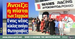 Άνοιξε το Αυτοκινητοδρόμιο Σερρών – Ένας νέος κύκλος ανοίγει – Φωτογραφίες