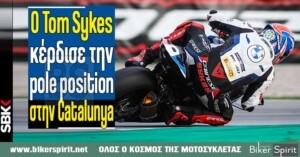 Ο Tom Sykes κέρδισε την pole position στην Catalunya – BMW, Yamaha, Kawasaki και Ducati στο TOP 4 – Αποτελέσματα – χρόνοι