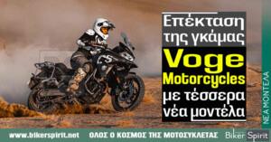 Η επέκταση της γκάμας Voge Motorcycles συνεχίζεται  με τέσσερα νέα μοντέλα 2022 – Τιμές – Φωτογραφίες