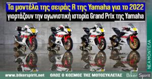 Τα μοντέλα της σειράς R της Yamaha για το 2022 γιορτάζουν την αγωνιστική ιστορία Grand Prix της Yamaha – Φωτογραφίες