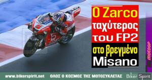 O Johan Zarco ταχύτερος του FP3 στο βρεγμένο Misano – Χατ-τρικ της Ducati – Αποτελέσματα – Χρόνοι